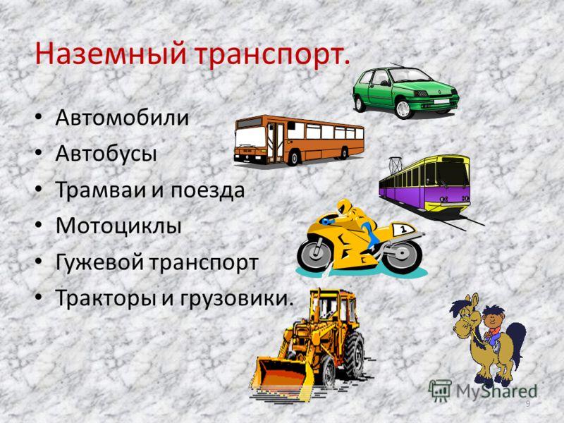 9 Наземный транспорт. Автомобили Автобусы Трамваи и поезда Мотоциклы Гужевой транспорт Тракторы и грузовики.