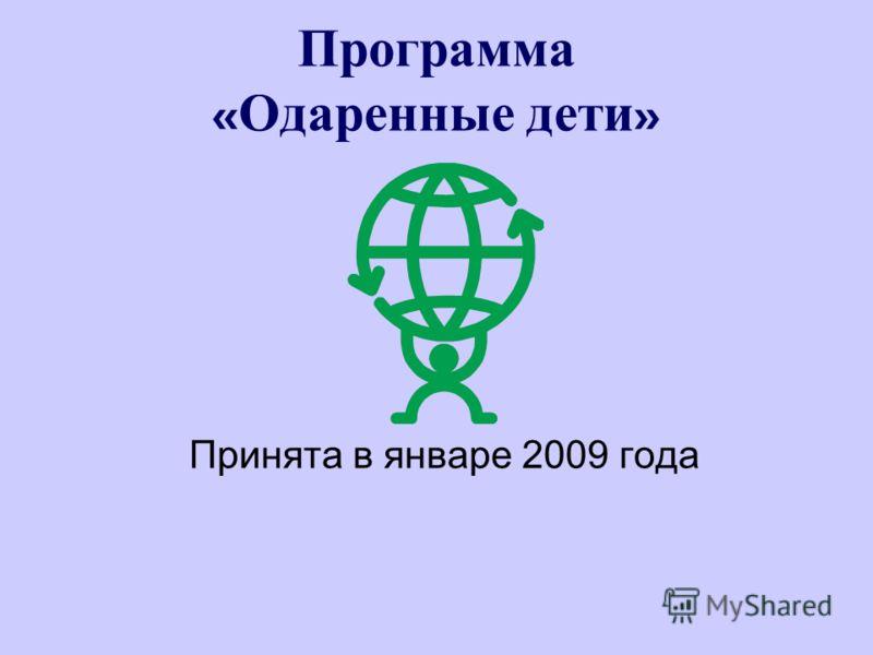 Программа « Одаренные дети » Принята в январе 2009 года