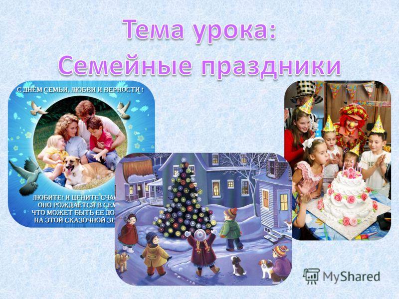 Проект на тему новый год семейный праздник