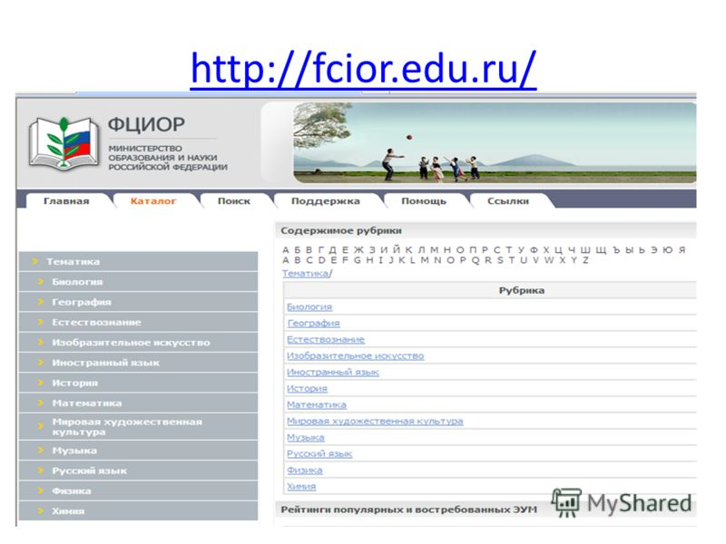 www.lbz.ru Москва, 2009 год http://fcior.edu.ru/