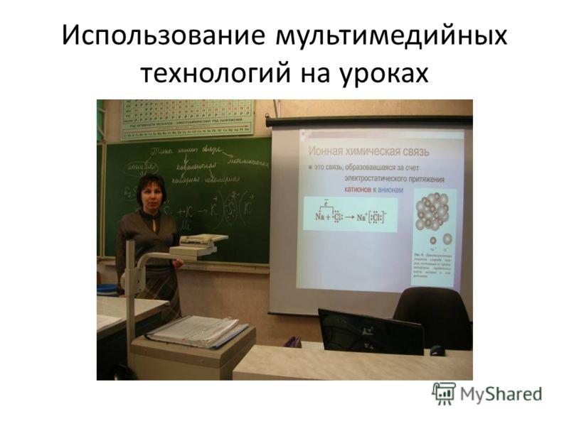 Использование мультимедийных технологий на уроках