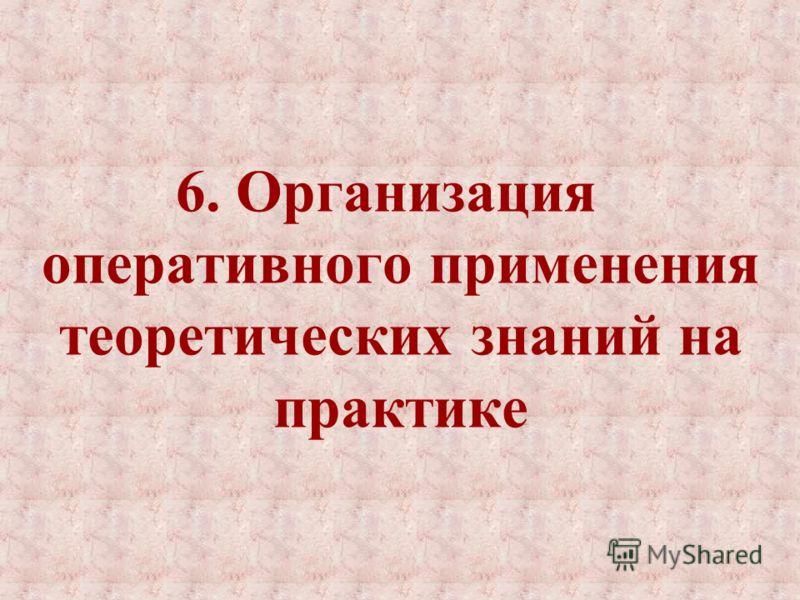 6. Организация оперативного применения теоретических знаний на практике