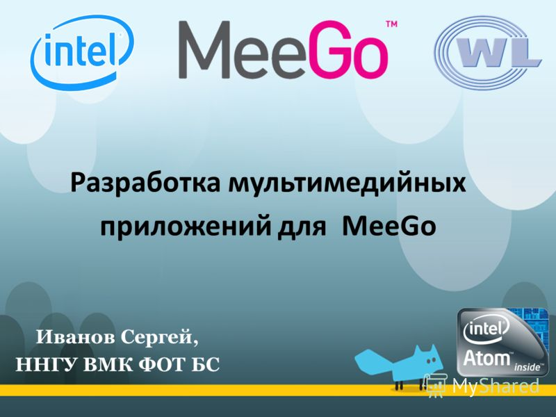 Иванов Сергей, ННГУ ВМК ФОТ БС Разработка мультимедийных приложений для MeeGo