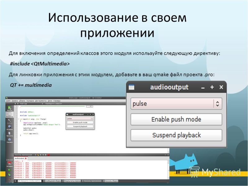 Для включения определений классов этого модуля используйте следующую директиву: #include Для линковки приложения с этим модулем, добавьте в ваш qmake файл проекта.pro: QT += multimedia Использование в своем приложении