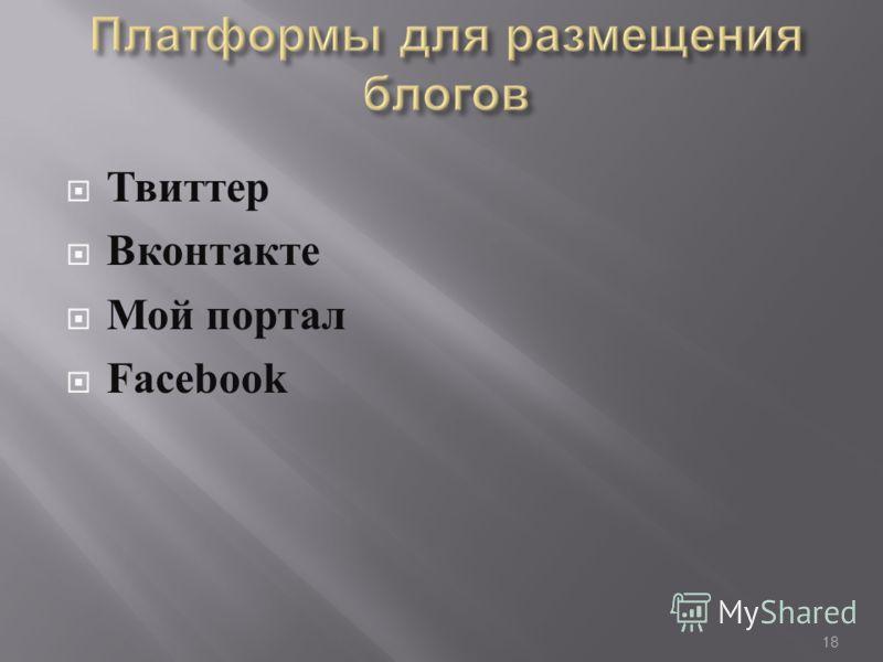 Твиттер Вконтакте Мой портал Facebook 18