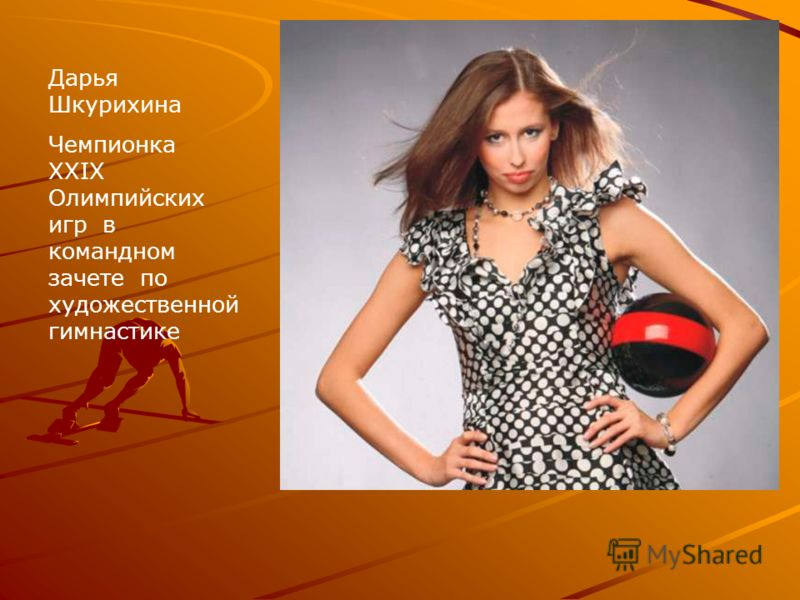 Дарья Шкурихина Чемпионка XXIX Олимпийских игр в командном зачете по художественной гимнастике