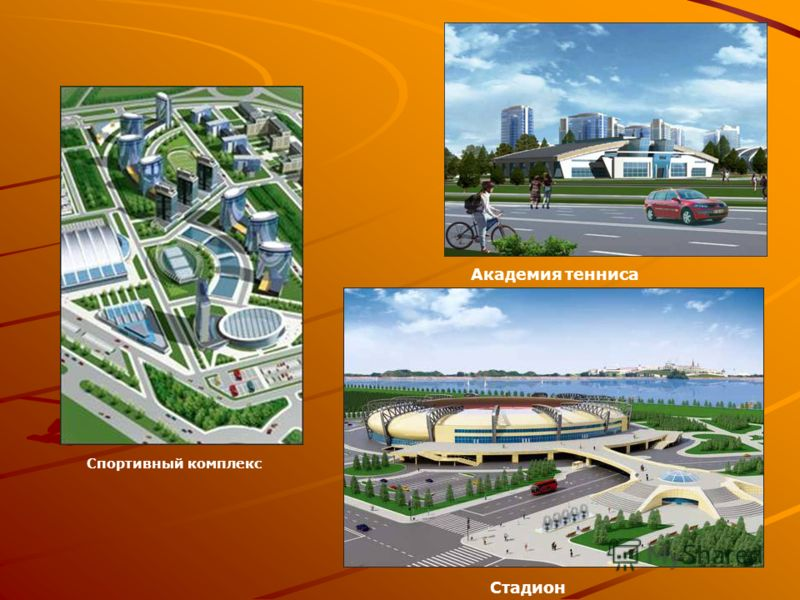 Академия тенниса Стадион Спортивный комплекс