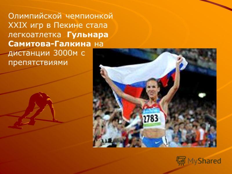 Олимпийской чемпионкой XXIX игр в Пекине стала легкоатлетка Гульнара Самитова-Галкина на дистанции 3000м с препятствиями