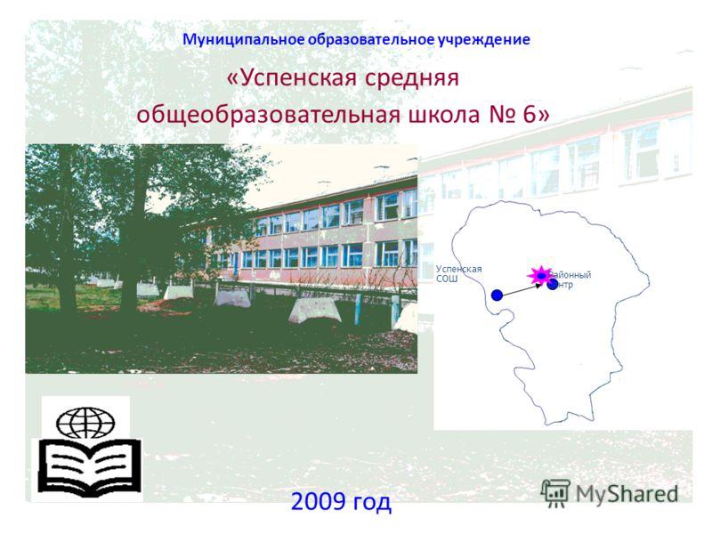 Муниципальное образовательное учреждение «Успенская средняя общеобразовательная школа 6» Успенская СОШ Районный центр 2009 год