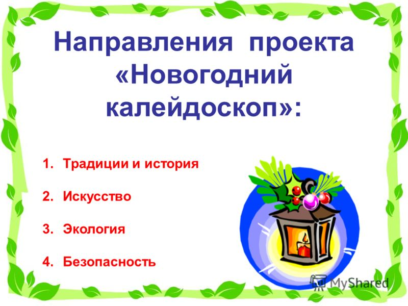 Направления проекта «Новогодний калейдоскоп»: 1.Традиции и история 2.Искусство 3.Экология 4.Безопасность
