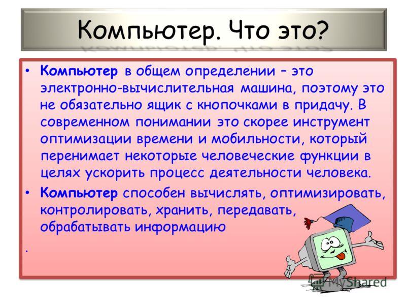 Компьютеры будущего. Работа Лошкаревой Кристины 6 «А» класс МОУ «СОШ 16 УИОП»
