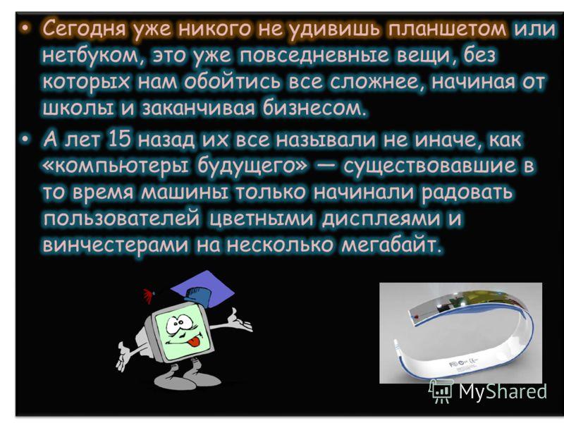 Компьютер. Что это? Компьютер в общем определении – это электронно-вычислительная машина, поэтому это не обязательно ящик с кнопочками в придачу. В современном понимании это скорее инструмент оптимизации времени и мобильности, который перенимает неко