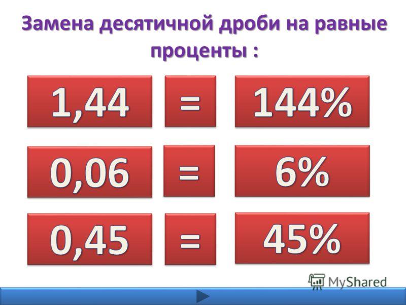 Замена десятичной дроби на равные проценты :