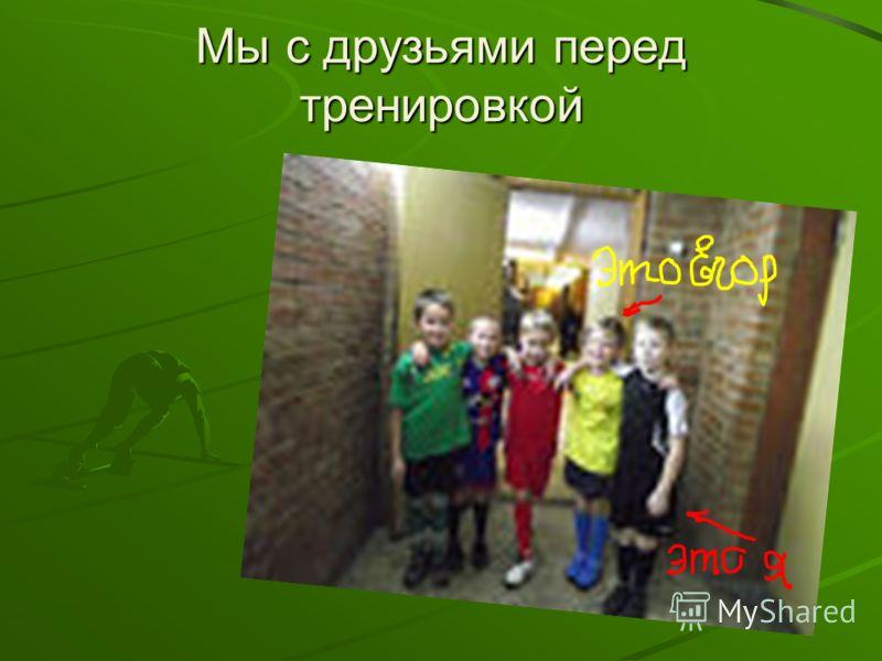 Мы с друзьями перед тренировкой