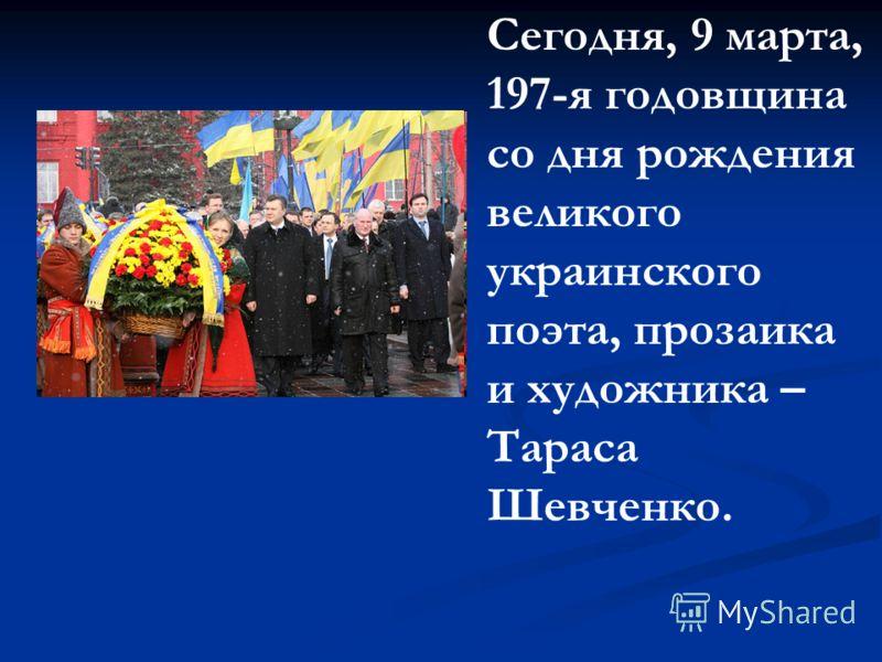 Сегодня, 9 марта, 197-я годовщина со дня рождения великого украинского поэта, прозаика и художника – Тараса Шевченко.