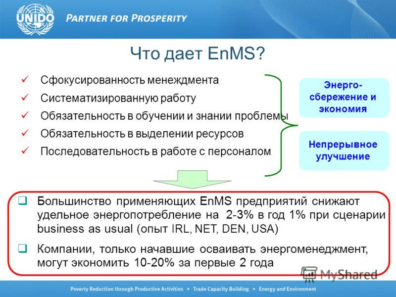 Что дает EnMS? Сфокусированность менеждмента Систематизированную работу Обязательность в обучении и знании проблемы Обязательность в выделении ресурсов Последовательность в работе с персоналом Большинство применяющих EnMS предприятий снижают удельное
