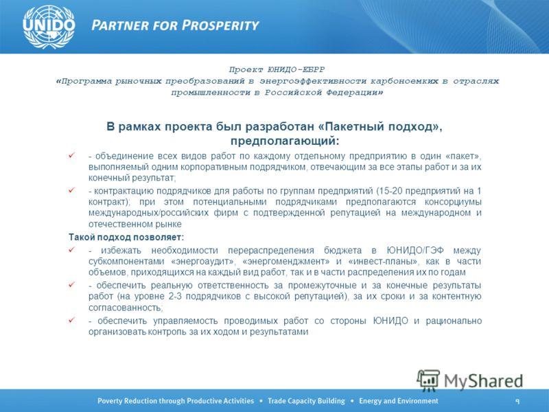 9 Проект ЮНИДО-ЕБРР «Программа рыночных преобразований в энергоэффективности карбоноемких в отраслях промышленности в Российской Федерации» В рамках проекта был разработан «Пакетный подход», предполагающий: - объединение всех видов работ по каждому о
