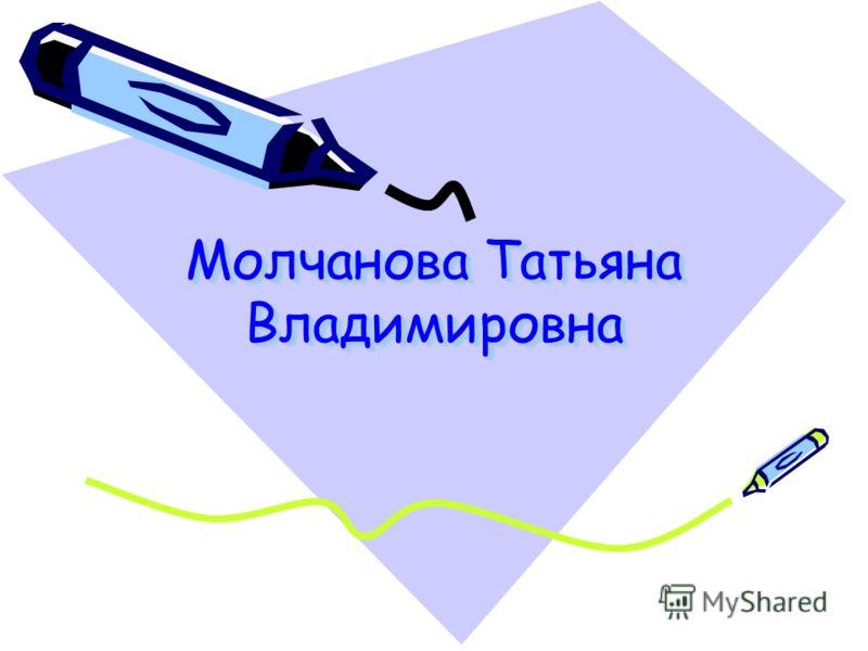Молчанова Татьяна Владимировна