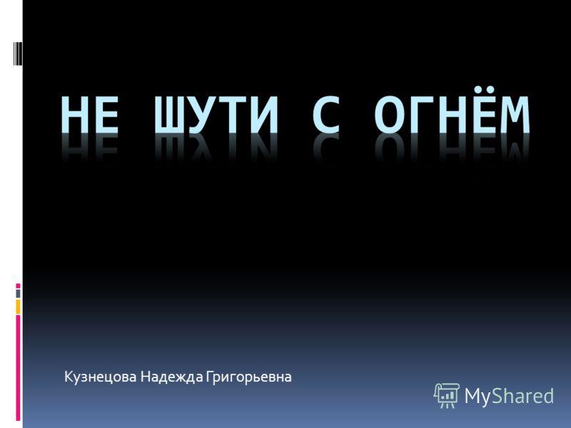 Кузнецова Надежда Григорьевна