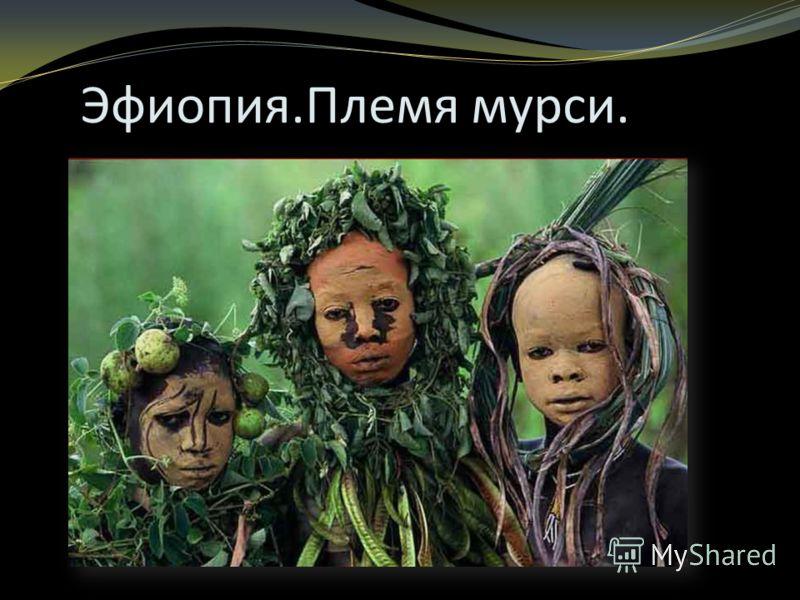 Эфиопия.Племя мурси.
