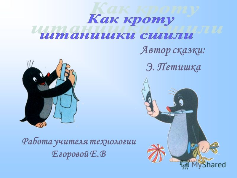 Автор сказки: Э. Петишка Работа учителя технологии Егоровой Е.В