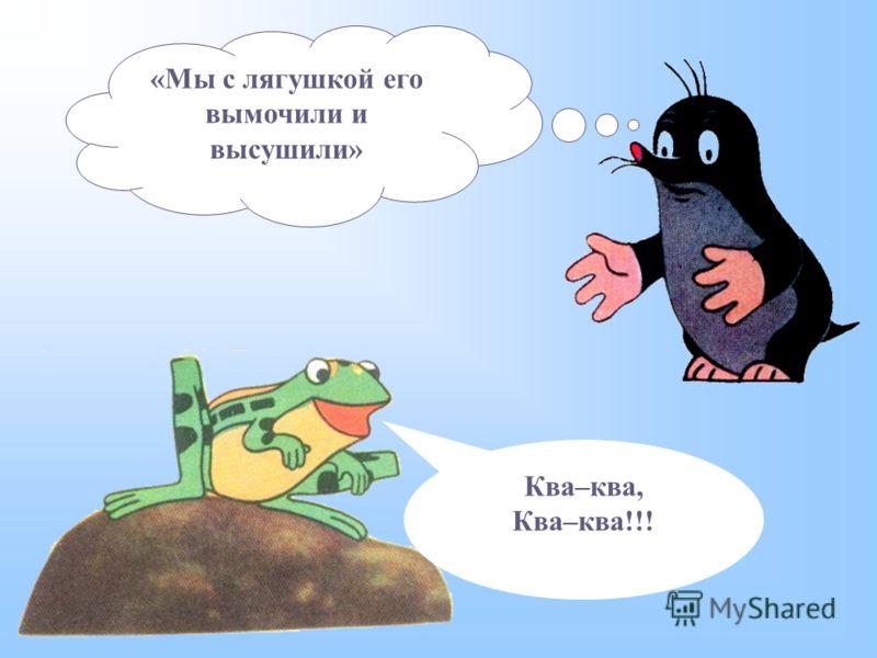 «Мы с лягушкой его вымочили и высушили» Ква–ква, Ква–ква!!!
