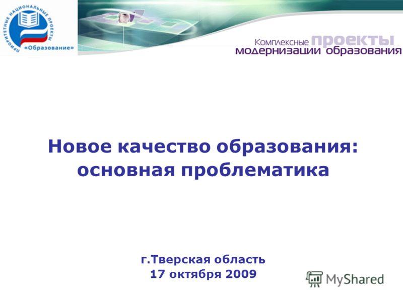 Новое качество образования: основная проблематика г.Тверская область 17 октября 2009