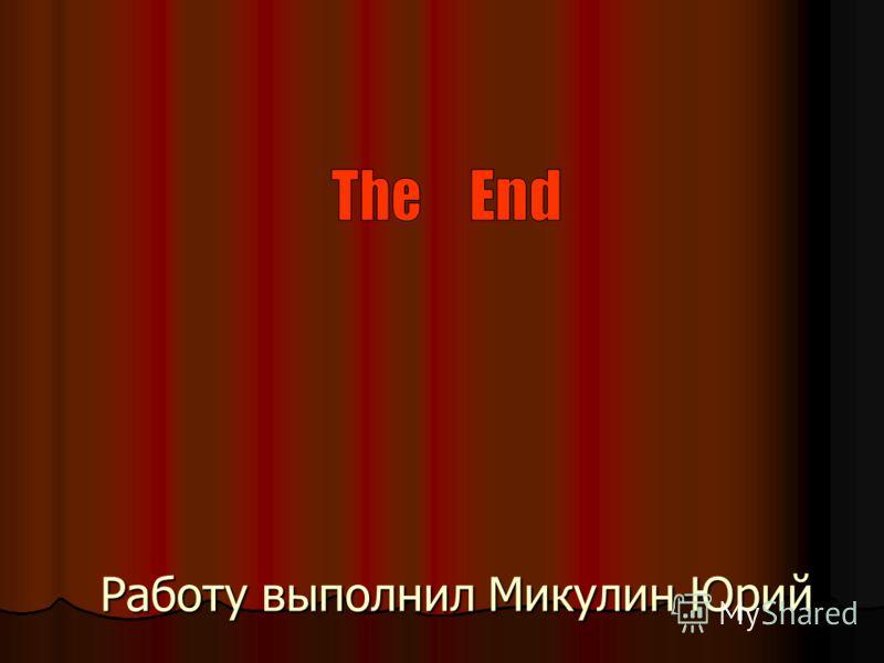 Работу выполнил Микулин Юрий