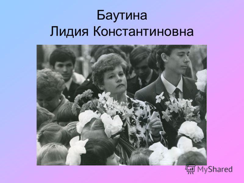 Баутина Лидия Константиновна