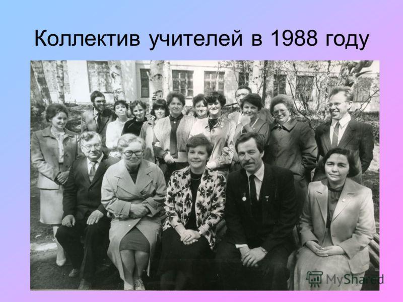 Коллектив учителей в 1988 году