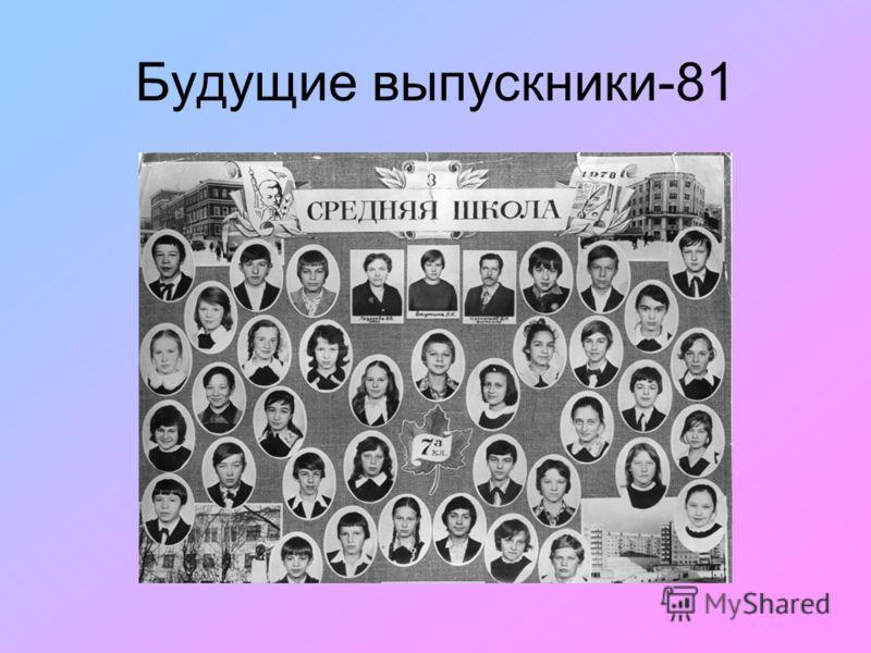 Будущие выпускники-81