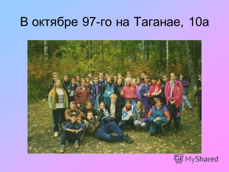 В октябре 97-го на Таганае, 10а