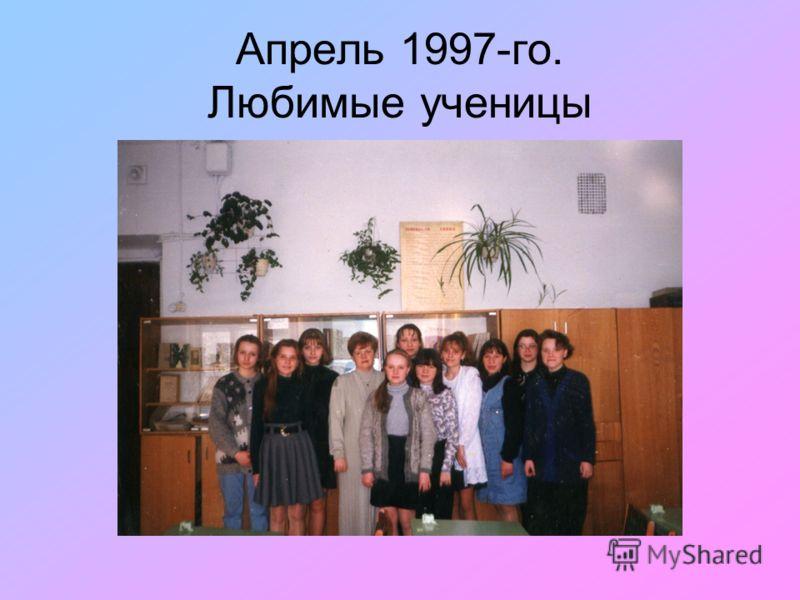 Апрель 1997-го. Любимые ученицы