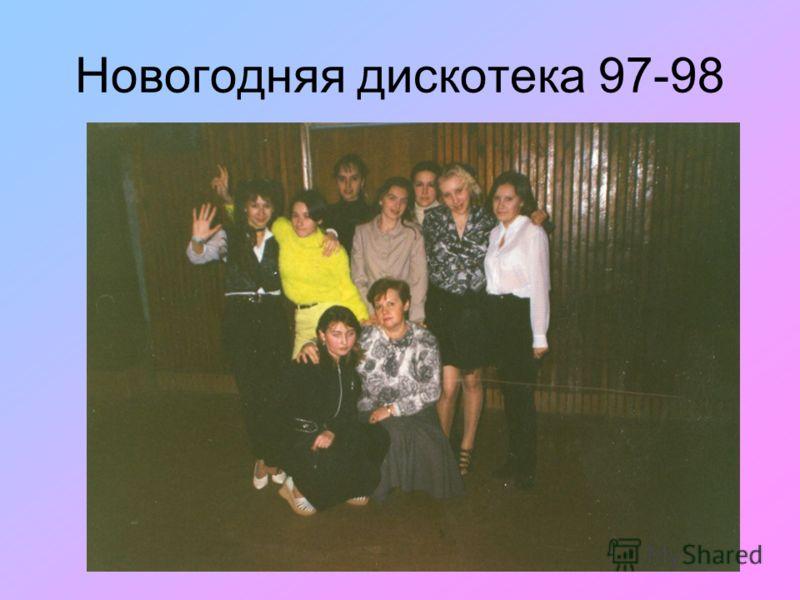 Новогодняя дискотека 97-98