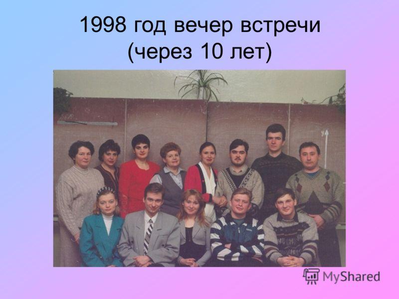 1998 год вечер встречи (через 10 лет)