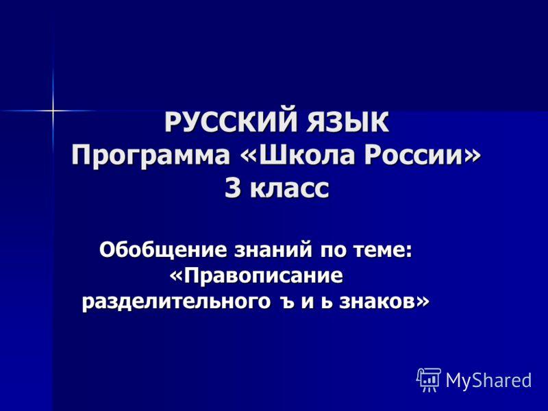 РУССКИЙ ЯЗЫК Программа «Школа России» 3 класс Обобщение знаний по теме: «Правописание разделительного ъ и ь знаков»