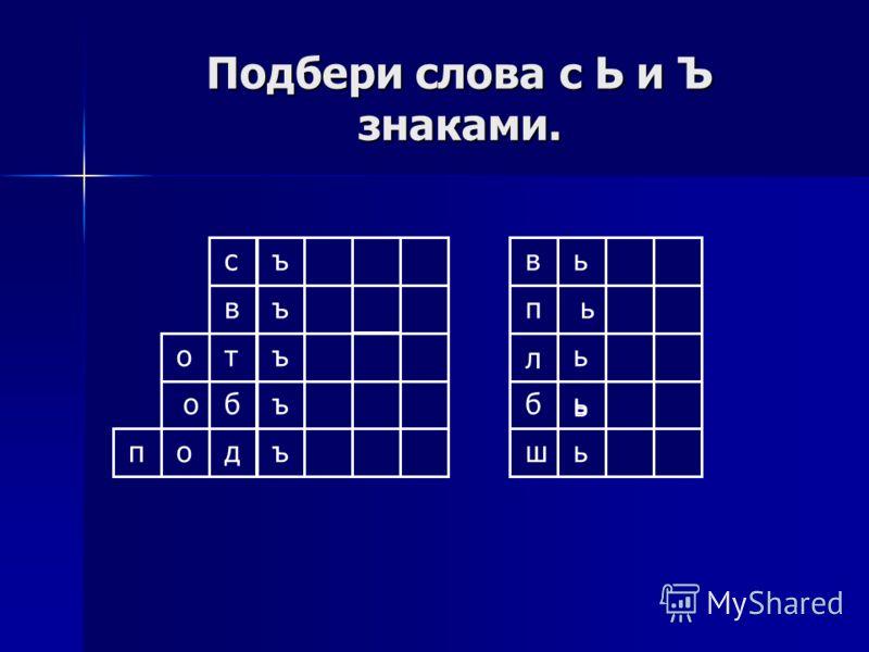 знакомство с ъ и ь