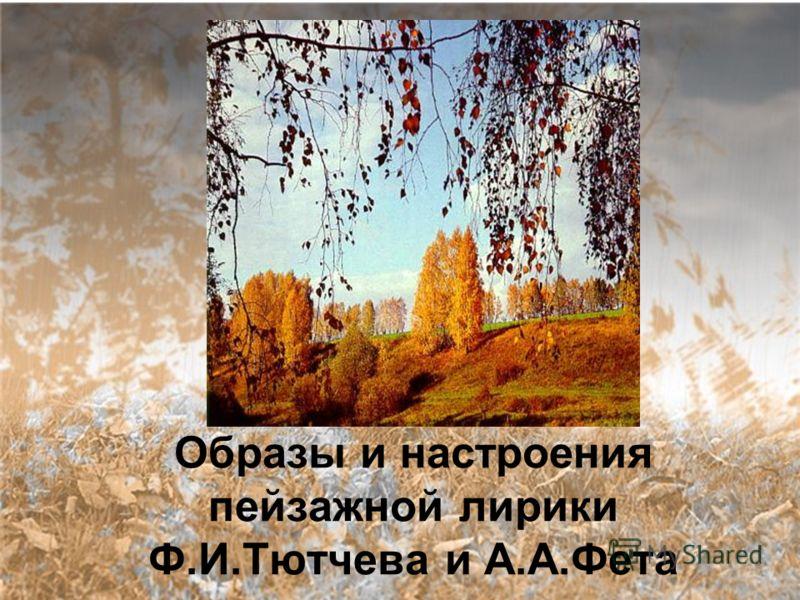 Образы и настроения пейзажной лирики Ф.И.Тютчева и А.А.Фета