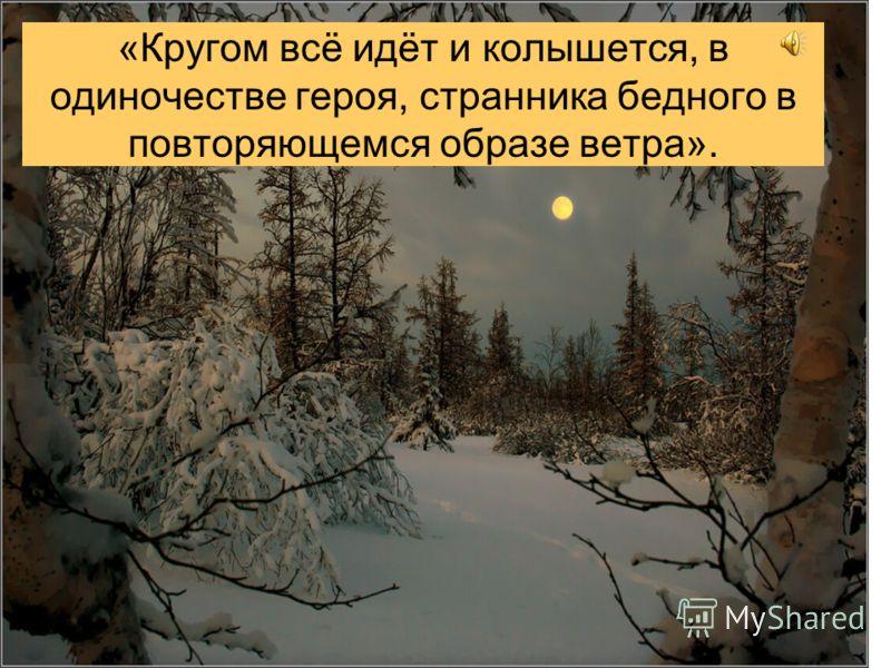 «Кругом всё идёт и колышется, в одиночестве героя, странника бедного в повторяющемся образе ветра».