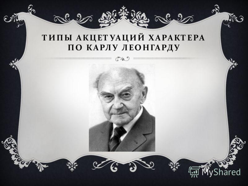 ТИПЫ АКЦЕТУАЦИЙ ХАРАКТЕРА ПО КАРЛУ ЛЕОНГАРДУ