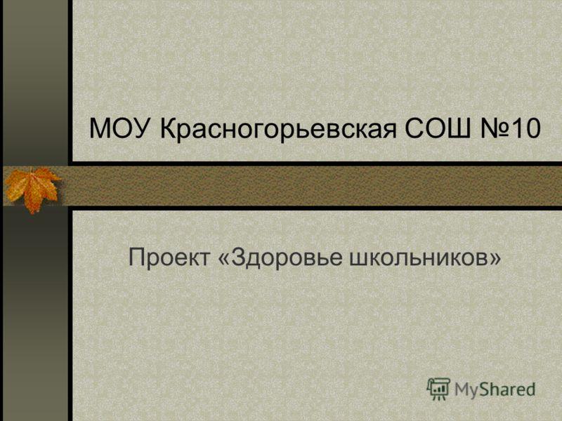 МОУ Красногорьевская СОШ 10 Проект «Здоровье школьников»
