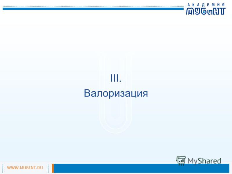 WWW.MUBINT.RU III. Валоризация
