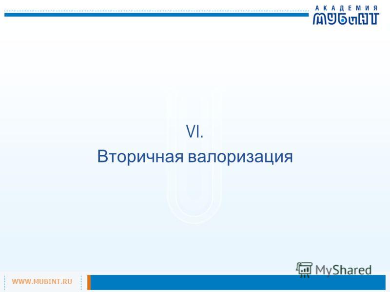 WWW.MUBINT.RU VI. Вторичная валоризация