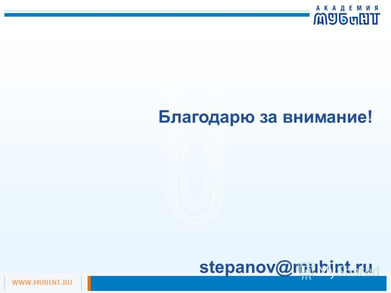 WWW.MUBINT.RU Благодарю за внимание! stepanov@mubint.ru