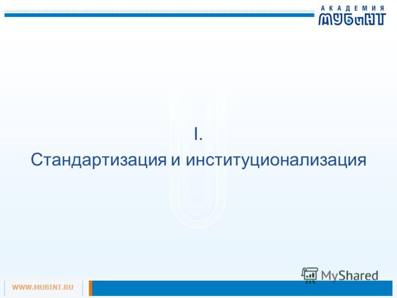 WWW.MUBINT.RU I. Стандартизация и институционализация