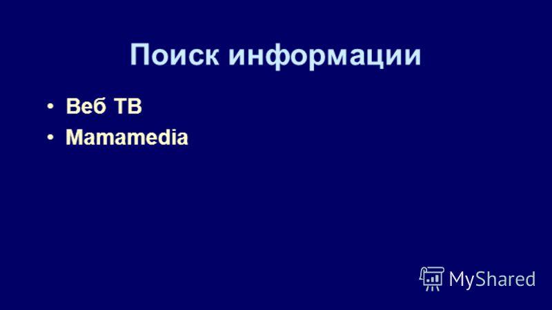 Поиск информации Веб ТВ Mamamedia