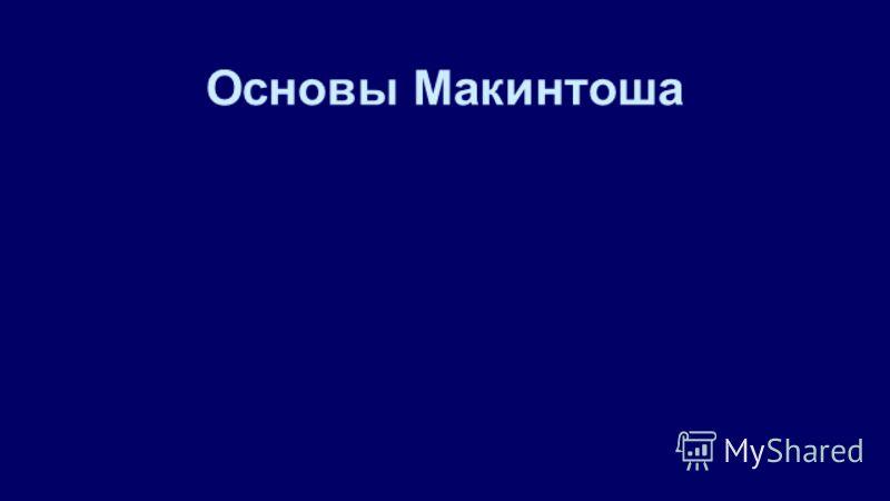 Основы Макинтоша