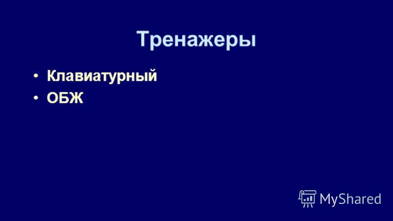 Тренажеры Клавиатурный ОБЖ