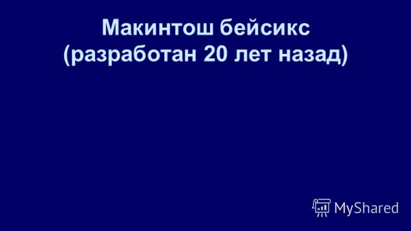 Макинтош бейсикс (разработан 20 лет назад)