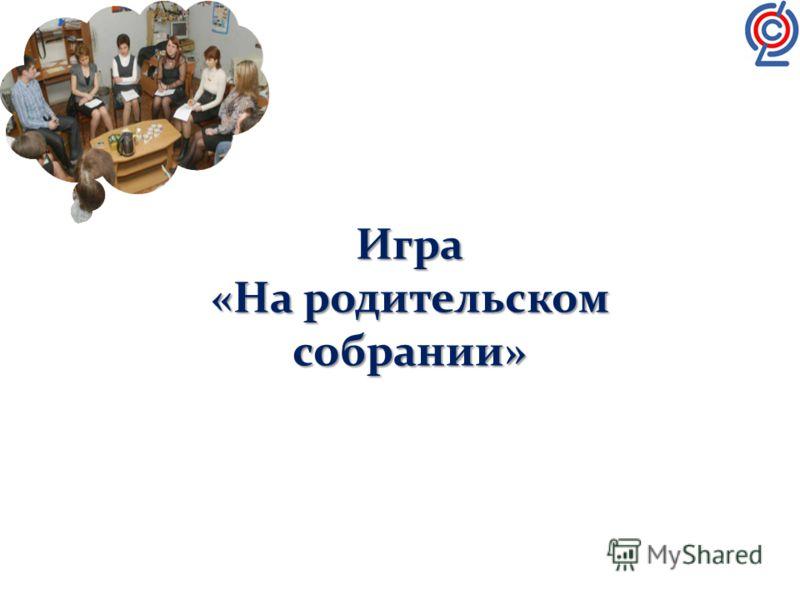 Игра «На родительском собрании»